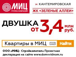 Скидки 10% в ЖК «Зеленые аллеи» Метро Кантемировская - 15 мин. Спешите